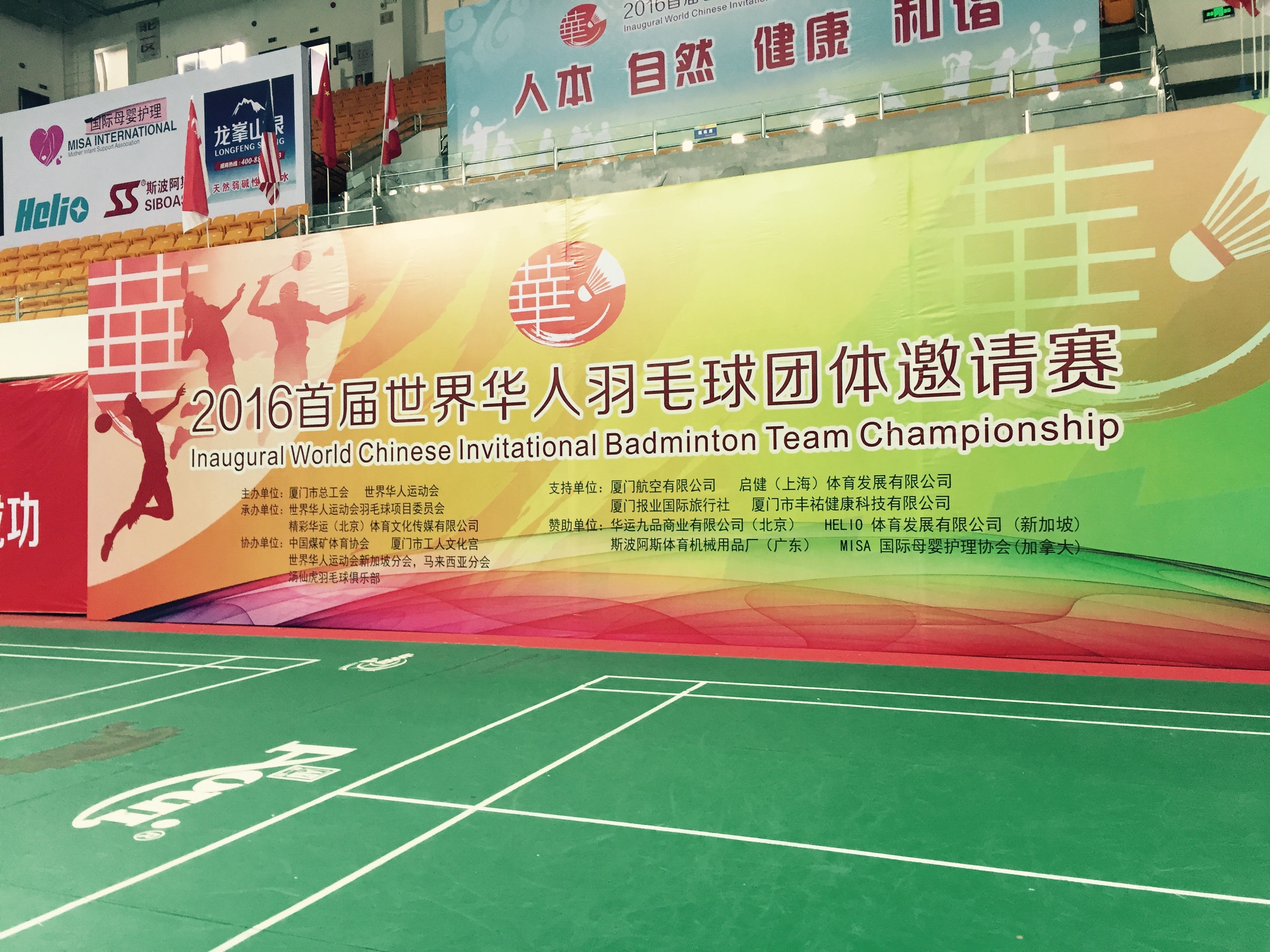 The name of this local Xiamen tournament is